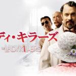 映画『レディ・キラーズ』(2004年)のザックリとしたあらすじと見どころ