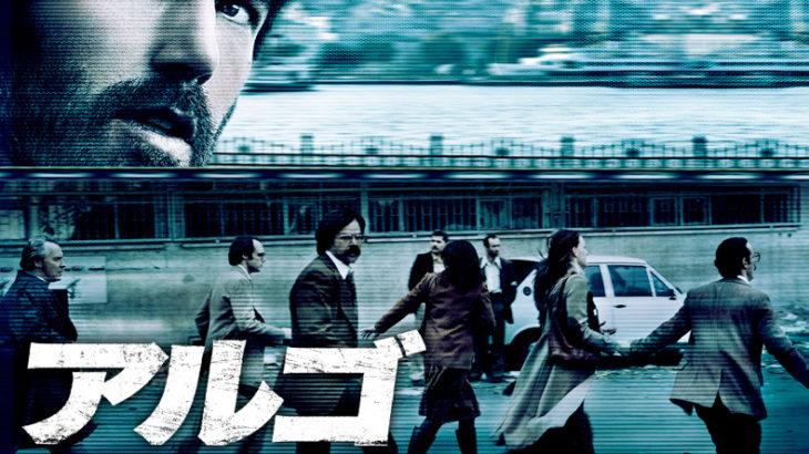 映画『アルゴ』( 2012年)の ザックリとしたあらすじと見どころ