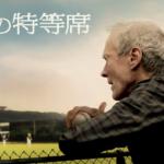 映画『人生の特等席』(2012年)のザックリとしたあらすじと見どころ
