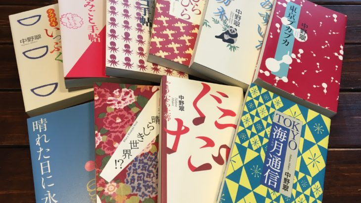 「書くことの楽しさ」がここにあり。 中野翠 「サンデー毎日コラム集」