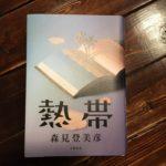 『 熱帯 』森見登美彦 私はこの本を「読んだ」のではなく「体験」した