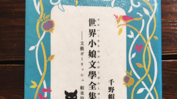 『 世界小娘文學全集 文藝ガーリッシュ舶来篇』千野帽子