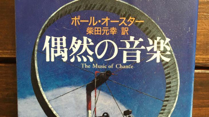『 偶然の音楽 』ポール・オースター(柴田元幸-訳)破滅したかったのだろうか?