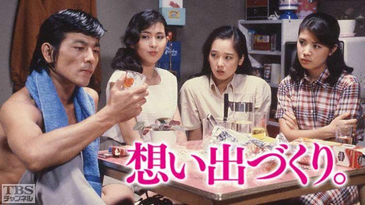 山田太一ドラマ『想い出づくり。』 「ちゃんとする」ってナンだよ
