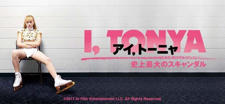 映画『アイ・トーニャ』(2017年)のザックリとしたあらすじと見どころ
