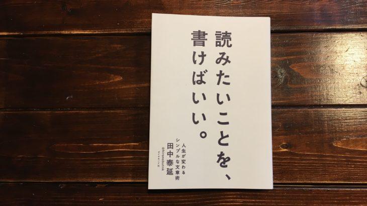 『読みたいことを、書けばいい。』田中泰延  もう「文章術の本」は買わない!
