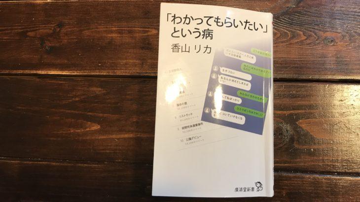 『「わかってもらいたい」という病』香山リカ  苦しい社会を作る病