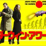 映画『ダーウィン・アワード』(2006年)のザックリとしたあらすじと見どころ