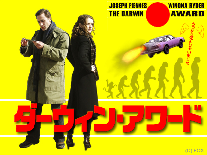 映画『ダーウィン・アワード』(2006年)のザックリしたあらすじと見どころ